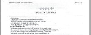 To khai xin visa tham nguoi than dang lao dong tai Han Quoc